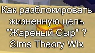 "The Sims 4 ""Секреты и Тайны"" #3 Жареный сыр"