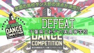 DEFEAT(千葉県立松戸六実高等学校) / HIGH SCHOOL DANCE COMPETITION 2018 関東大会