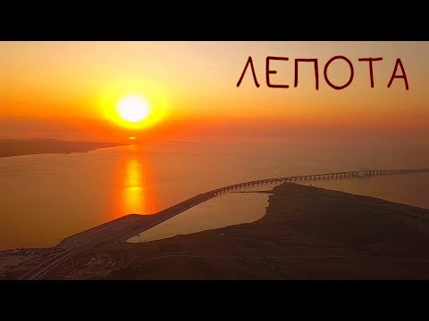 Крымский мост(25.08.2019)На Керчь Южную завезли много шпал и рельсов Красивые виды рассвета