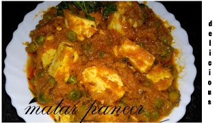 Matar paneer |restaurants & dhaba style| delicious recipe 😋l easy recipe