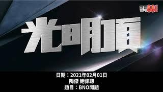 光明頂公開徵選接班人?陶傑:快啲嚟取代我!/北京反制BNO有凌厲殺著,KOL唔應該亂「分析」?