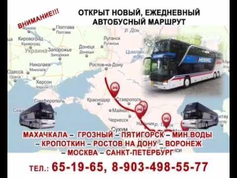 Расписание автобуса Махачкала Санкт-Петербург ежедневно 89886972222. 89282463333.