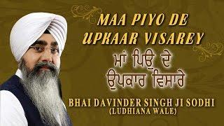 MAA PIYO DE UPKAAR VISAREY - BHAI DAVINDER SINGH SODHI || PUNJABI DEVOTIONAL ||