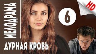 Дурная кровь. (Непобежденная). 6 серия. Остросюжетная российская мелодрама.