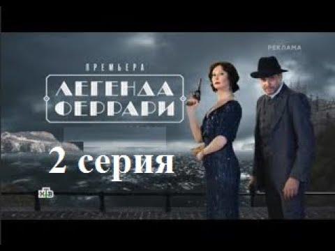 """""""Легенда Феррари""""  2 серия - Премьера. Шпионский детектив 2020  на НТВ"""