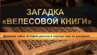 ЗАГАДКА «ВЕЛЕСОВОЙ КНИГИ».Древняя тайна истории русского народа еще не раскрыта.