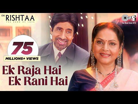 Ek Raja Hai Ek Rani Hai - Video Song | Ek Rishtaa | Amitabh Bachchan, Rakhee