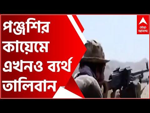Afghanistan: পঞ্জশির কায়েমে এখনও ব্যর্থ তালিবান, তারই মধ্যে নতুন সরকার গঠনের প্রস্তুতি |Bangla News