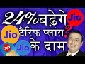 जिओ Reliance tariffs may increase |  Jio tariffs may increase by 24% 'in...