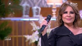 أوقات بييجي الصح في الوقت الغلط .. كارول سماحة تغني في جو شاعري مع منى الشاذلي