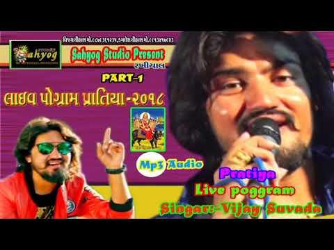 Live gujrati garba/vijay 2018/ full DJ garba