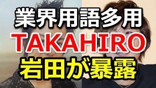 TAKAHIRO 岩田 行列のできる法律相談所で岩田剛典に業界用語をたまに使うと暴露され赤面赤っ恥で共演者から最低のヤジ炸裂!