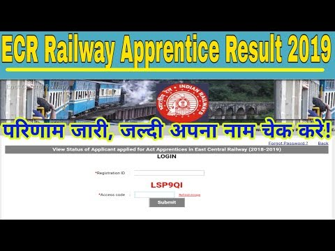 East Central Railway Apprentice Result 2019, परिणाम जारी,  ज