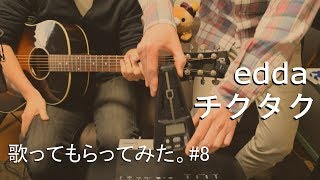 【歌ってもらってみた】 #8 チクタク/edda(エッダ) (フルver. アコギアレンジ 男性キー)