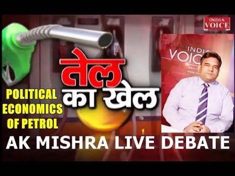 INCREASING PETROL PRICES IN  INDIA- AK MISHRA LIVE DEBATE