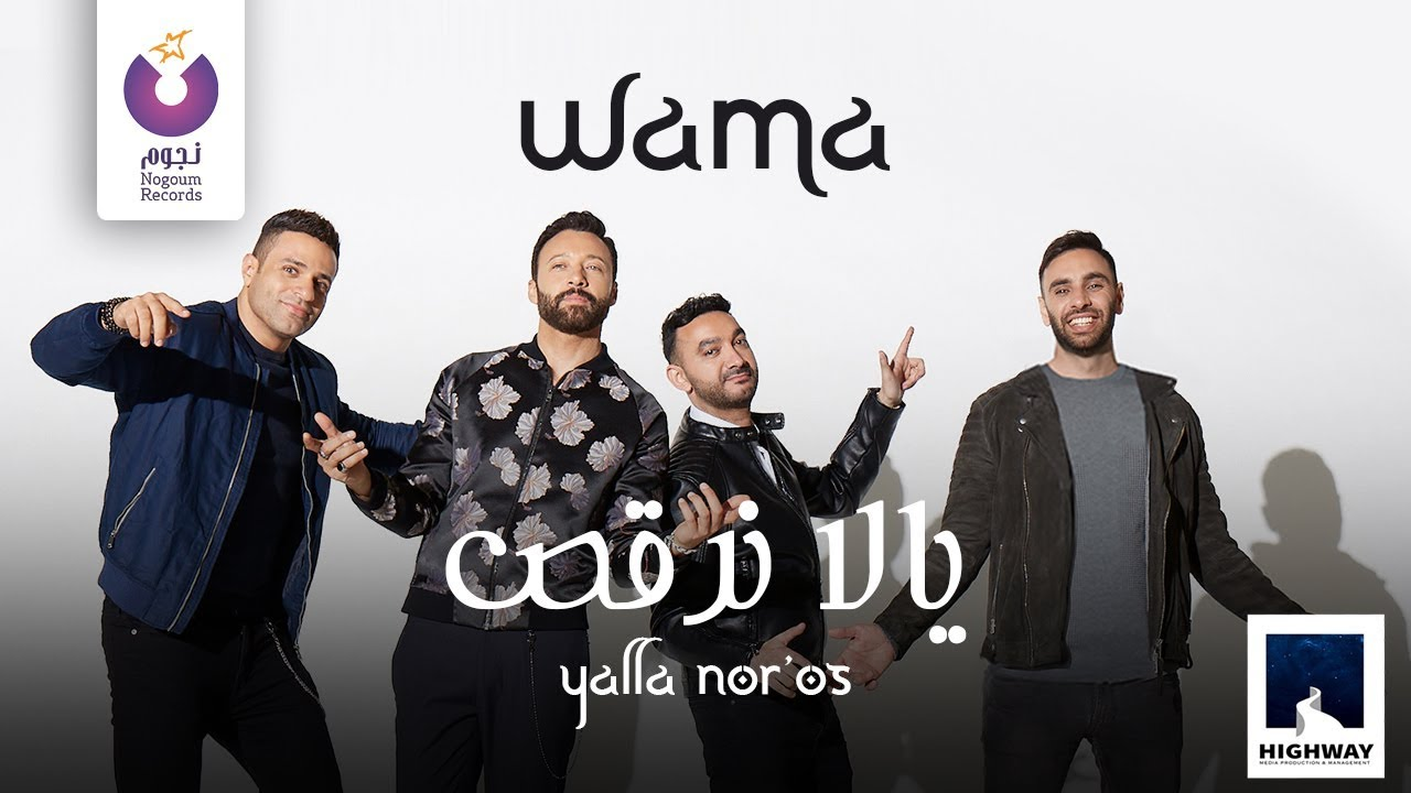 WAMA – Yalla Nor'os (Official Lyrics Video) | (واما – يالا نرقص  (كلمات