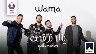 WAMA – Yalla Nor'os (Official Lyrics Video) | (واما – يالا نرقص  (كلمات