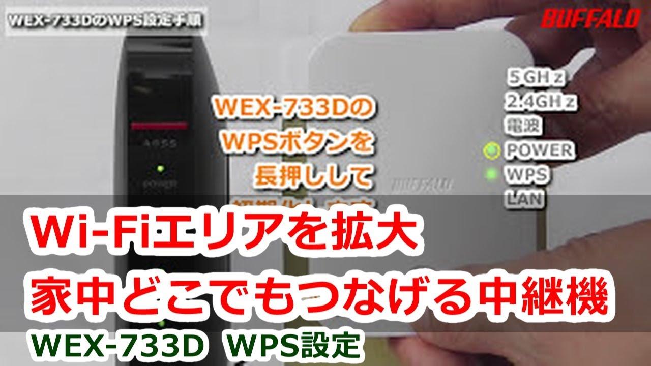 器 wifi おすすめ 中継 【Wi