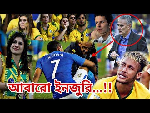 দুঃসংবাদ! এবার বিশ্বকাপ স্কোয়াডে ইনজুরি! ব্রাজিল ভক্তদের জন্য চরম দুঃসংবাদ | Brazil World Cup 2018