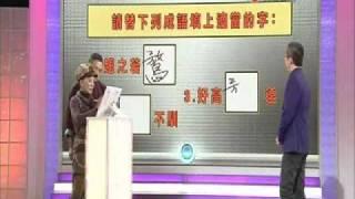 Book of Words 04 2011-3-28 謝偉俊 白韻琴 下