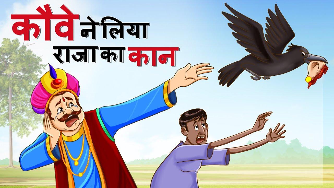 कौवे ने लिया राजा का कान | Hindi Kahaniya | Jadui Hindi Kahani | हिंदी कहानियां