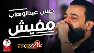 اغنيه مفيش حسن عبد الوهاب توزيع طه الحكيم كلمات كريم سامي 2019