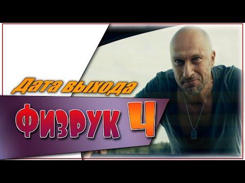 Сериал Физрук - 4 сезон - смотреть онлайн бесплатно и в