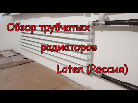 Трубчатые радиаторы Loten (Россия)