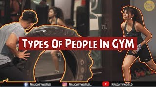 TYPES OF PEOPLE IN GYM | NAUGHTY WORLD |