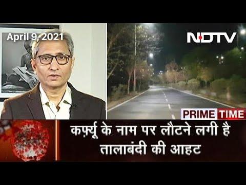 Prime Time With Ravish Kumar: Curfew के नाम पर लौटने लगी है Lockdown की आहट
