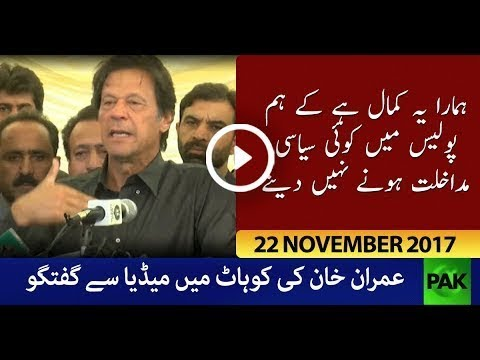 Chairman PTI Imran Khan Complete Media Talk at ATC Islamabad - 11th December 2017 | PAK News