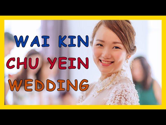 【Wedding】Wai Kin & Chu Yein (2017)