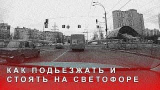 Как Подъезжать и Стоять на Светофоре(Как правильно подъезжать к светофору, как правильно стоять на светофоре на механической коробке передач...., 2016-02-21T16:25:09.000Z)