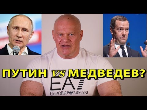 Речь Путина. Отставка