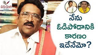 Paruchuri Gopala Krishna Talks About Nandamuri Suhasini's Election Failure | Paruchuri Palukulu