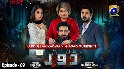 Dour - Episode 09 Eng Sub - Digitally Presented by West Marina - 3rd August 2021 -