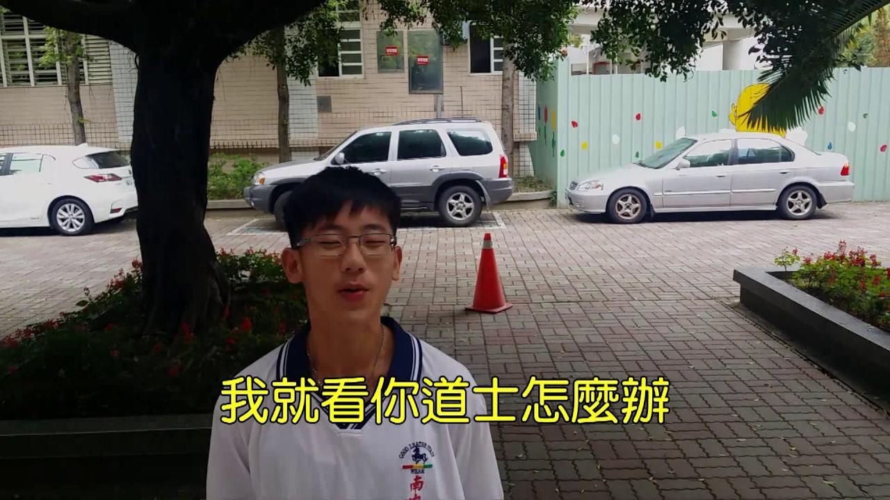 斗南高中2017微電影製作高一2第二組《王生求仙》 - YouTube