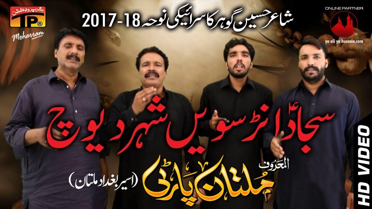 Sajjad Un Soohan Shahar Dy Wich - Multan Party - 2017-18 Noha - TP Muharram