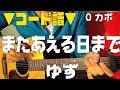 ■コード譜面■ またあえる日まで / ゆず yuzu ギターコード