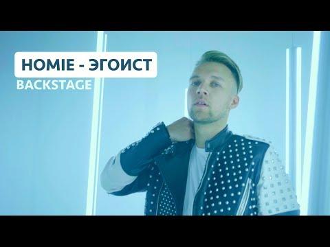 HOMIE - Эгоист (Backstage)