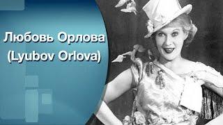 Любовь Орлова (Lyubov Orlova)