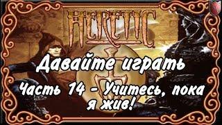 Давайте играть в Heretic! #14 - Учитесь, пока я жив!
