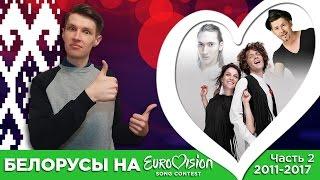 """Белорусы на """"Евровидении"""" / 2011-2017"""
