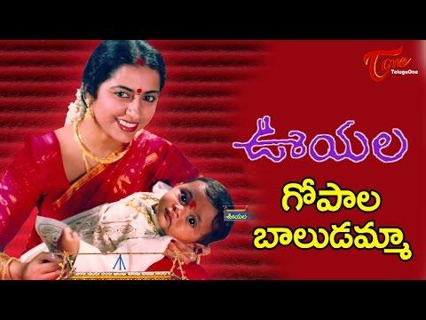 Ooyala Songs | Gopalabaludamma | Srikanth, Ramya Krishna, Suhasini | TeluguOne