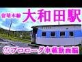 留萌本線・大和田駅を現地調査①プロローグ車載動画編