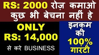 RS: 2000 रोज़ कमाए,NEW BUSINESS IDEA,Small Business Ideas,business ideas in hindi,business ideas