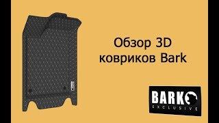 Обзор 3D ковриков Bark