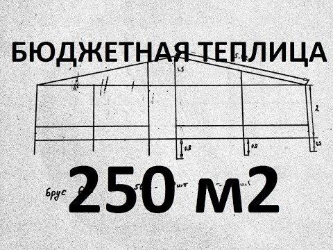 видео: САМАЯ БЮДЖЕТНАЯ ТЕПЛИЦА на 250 м2, своими руками, и стоимость материалов