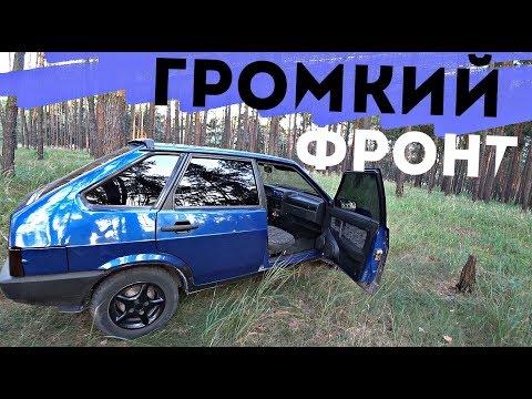 ГРОМКИЙ ФРОНТ по ДЕШМАНУ в ВАЗ 2109