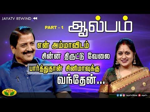 என் அம்மாவிடம் சின்ன திருட்டு வேலை பார்த்துதான் சினிமாவுக்கு  வந்தேன் | Actor SivaKumar | Jaya TV